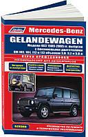 Книга Mercedes Gelandewagen w463 c 1989-2005 бензин Керівництво по діагностиці і ремонту, експлуатації