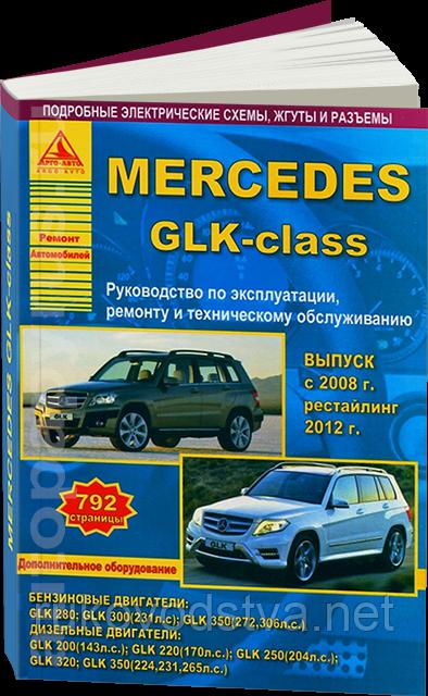 инструкция по применению мерседес мл 2008