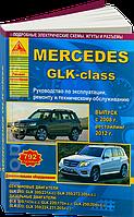 Книга Mercedes GLK (x204) Руководство по ремонту, эксплуатации