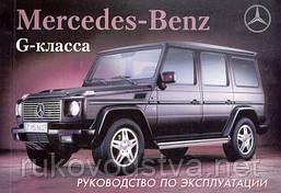 Книга Mercedes G w463 c 1997-2005 Інструкція по експлуатації