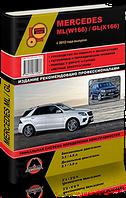 Mercedes W166, X166 Руководство по эксплуатации, обслуживанию и ремонту