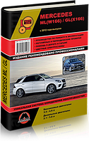 Книга Mercedes ML W166, GL X166 c 2012 Руководство по эксплуатации, техобслуживанию, ремонту