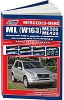 Mercedes M (w163) Бензин Справочник по ремонту, обслуживанию и эксплуатации