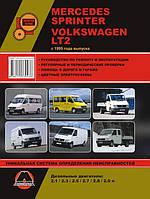 Volkswagen LT 28 / 35 / 46 Инструкция по ремонту, эксплуатации и техобслуживанию
