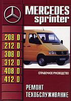 Книга Mercedes Sprinter 1995-2006 дизель Справочник по ремонту, эксплуатации, техобслуживанию