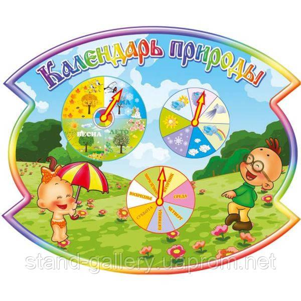 """Календарь природы для детского сада """"Теремок"""""""