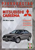 Книга Mitsubishi Carisma Инструкция по эксплуатации, техобслуживанию и ремонту