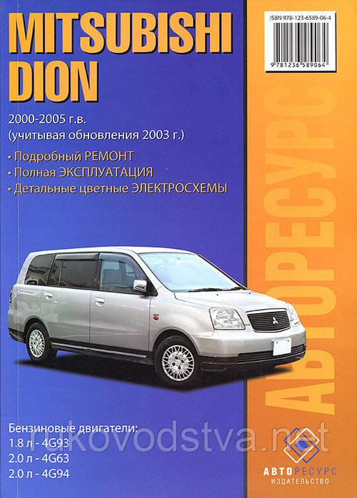 Книга Mitsubishi Dion Руководство по ремонту, эксплуатации и техобслуживанию