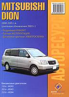 Книга Mitsubishi Dion Руководство по ремонту, эксплуатации и техобслуживанию, фото 1
