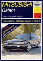 Mitsubishi Galant 5/6 Справочник по ремонту, эксплуатации и техобслуживанию