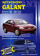 Mitsubishi Galant 6/7/8 Руководство по ремонту, эксплуатации и техобслуживанию