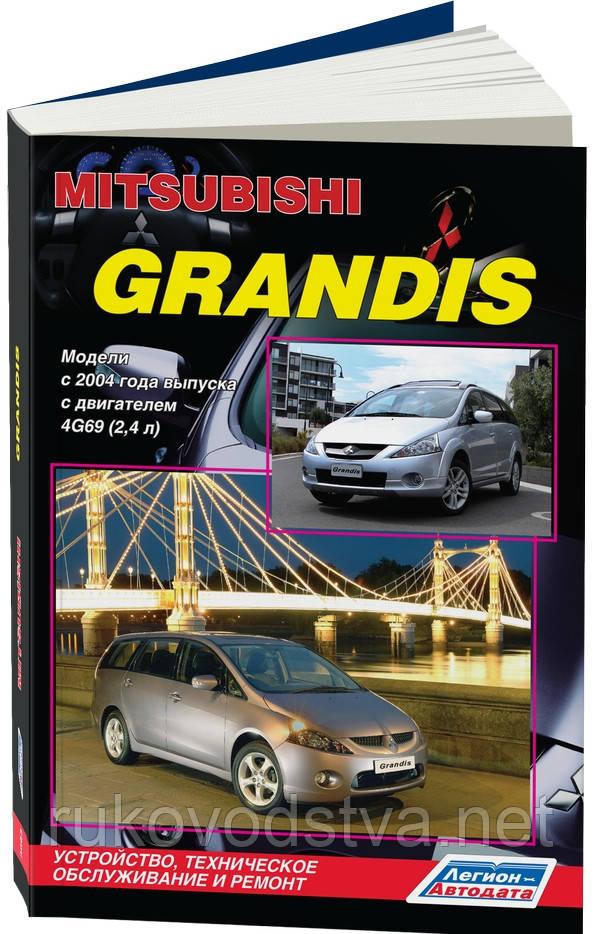 Книга Mitsubishi Grandis Мануал по ремонту, эксплуатации