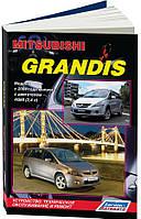 Mitsubishi Grandis Мануал по ремонту, эксплуатации и техобслуживанию