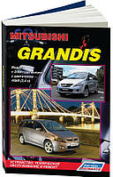 Книга Mitsubishi Grandis Мануал по ремонту, эксплуатации, фото 1