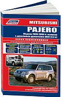 Книга Mitsubishi Pajero 2000-06 дизель Руководство по ремонту, диагностике и эксплуатации
