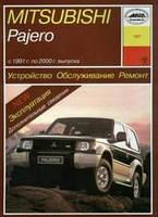 Mitsubishi Pajero 2 бензин/дизель Руководство по эксплуатации и ремонту