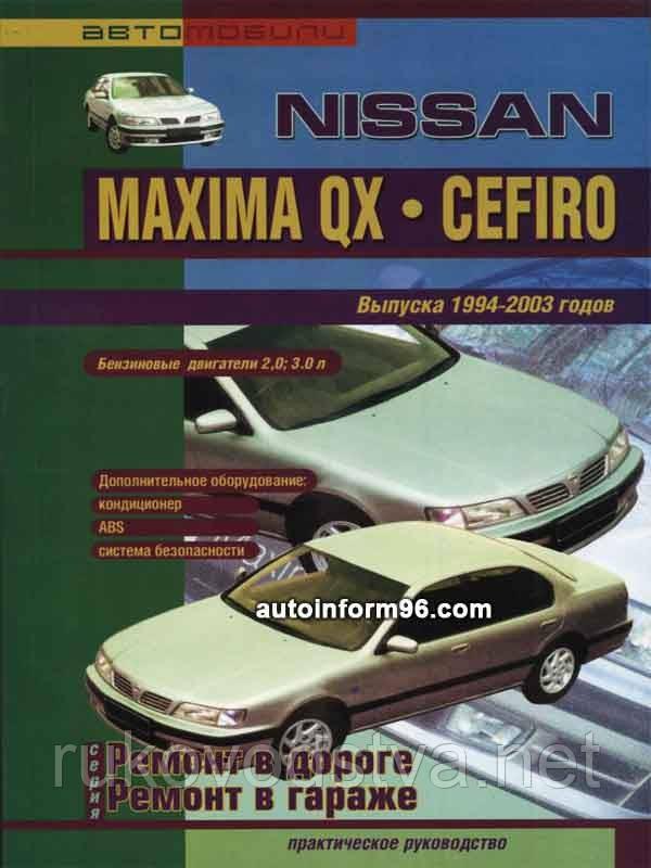Книга Nissan Maxima QX a32 Руководство по ремонту, эксплуатации и обслуживанию