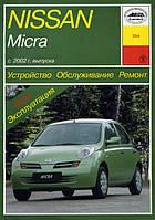 Книга Nissan Micra 3 Руководство по ремонту, эксплуатации и техобслуживанию