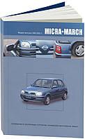 Nissan Micra 2 Инструкция по техобслуживанию и ремонту