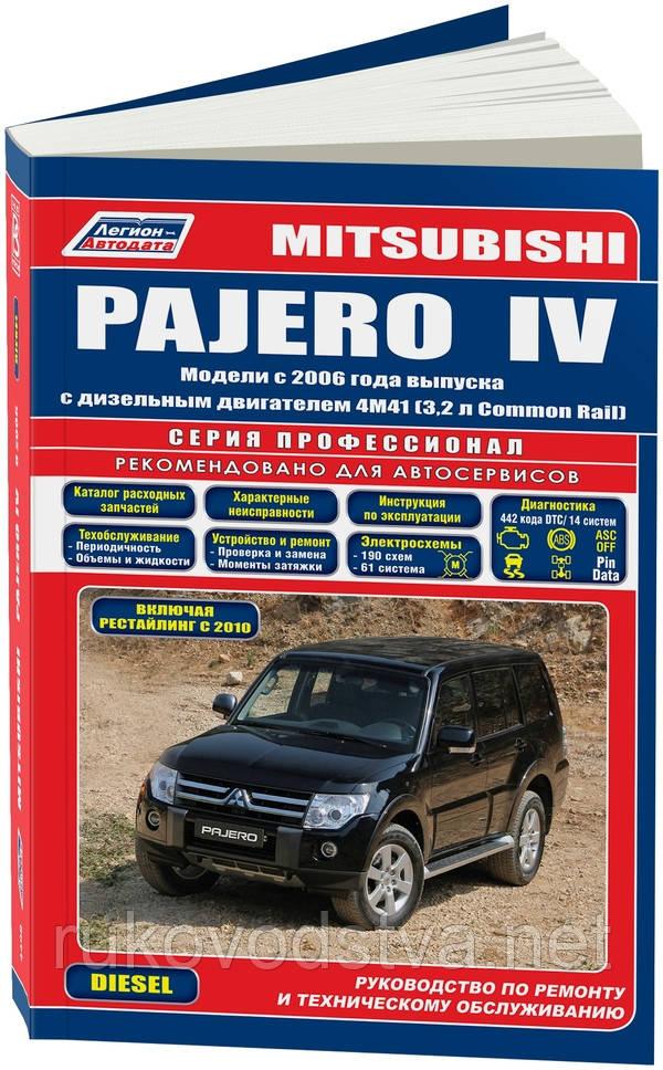 Книга Mitsubishi Pajero 4 дизель Справочник по ремонту, эксплуатации, каталог деталей