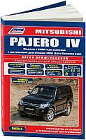Книга Mitsubishi Pajero 4 дизель Справочник по ремонту, эксплуатации, каталог деталей, фото 1