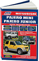 Mitsubishi Pajero Mini / Junior Руководство по ремонту, эксплуатации, обслуживанию, каталог деталей