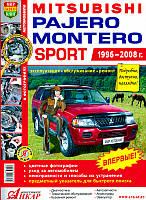 Mitsubishi Pajero Sport бензин Цветное руководство по ремонту, эксплуатации и обслуживанию