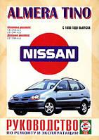 Книга Nissan Almera Tino Руководство по ремонту