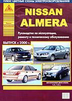Книга Nissan Almera N16 Инструкция по ремонту, обслуживанию и эксплуатации, фото 1