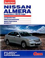 Книга Nissan Almera с 2013 Инструкция по эксплуатации в цветных иллюстрациях