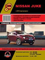 Книга Nissan Juke Руководство по эксплуатации, ремонту