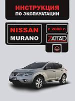 Nissan Murano Руководство по эксплуатации и техобслуживанию