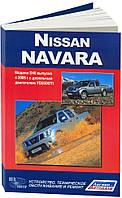 Книга Nissan Navara D40 Руководство по ремонту, эксплуатации