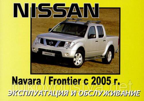 Книга Nissan Navara D40 Инструкция по эксплуатации и техобслуживанию