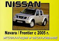 Nissan Navara D40 Инструкция по эксплуатации и техобслуживанию