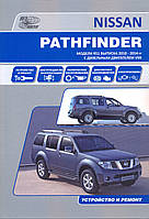 Nissan Pathfinder 3 Руководство по эксплуатации ТО и ремонту автомобиля
