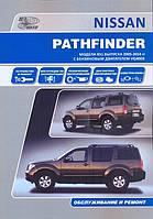 Nissan Pathfinder 3 Руководство по ремонту, эксплуатации и техобслуживанию авто