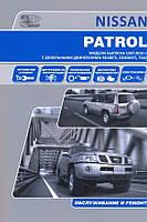 Nissan Patrol Y61 дизель Руководство по ремонту, эксплуатации и техобслуживание автомобиля