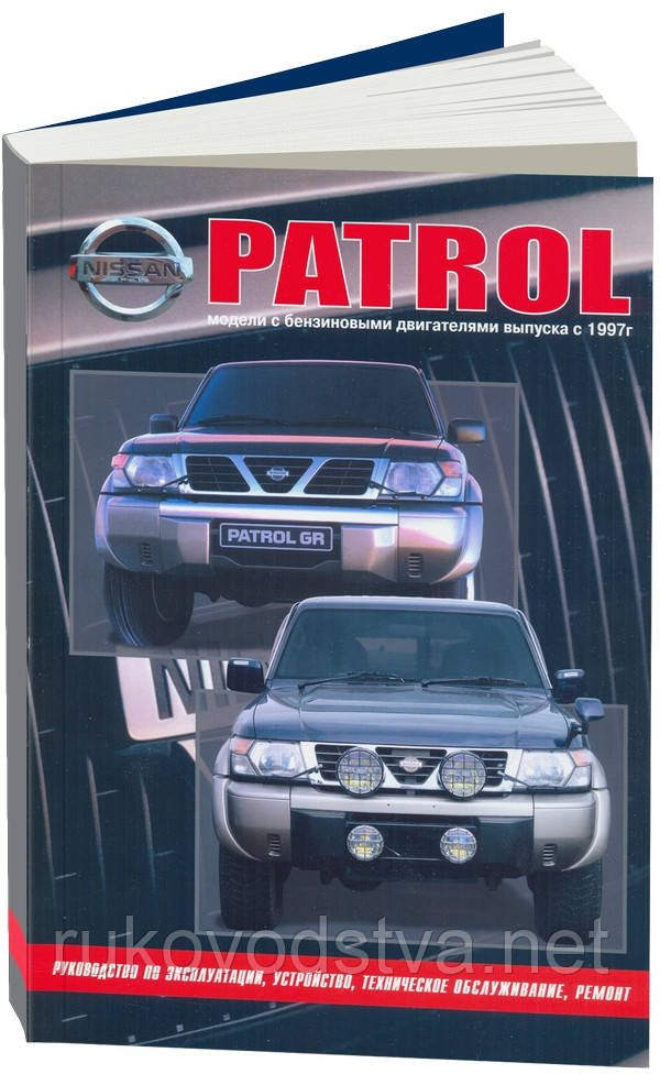 Книга Nissan Patrol Y61 бензин Руководство по ремонту, эксплуатации, диагностике