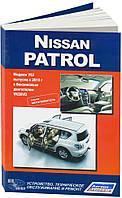 Nissan Patrol Y62 Руководство по ремонту, инструкция по эксплуатации и техобслуживанию автомобиля