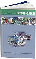 Nissan Patrol Y60 / Safari дизель Руководство по ремонту, обслуживанию и эксплуатации