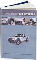 Nissan Pick-Up Руководство по ремонту, эксплуатации и техобслуживанию автомобиля