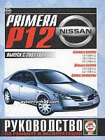 Nissan Primera (P12) Руководство по ремонту инструкция по эксплуатации техобслуживание авто