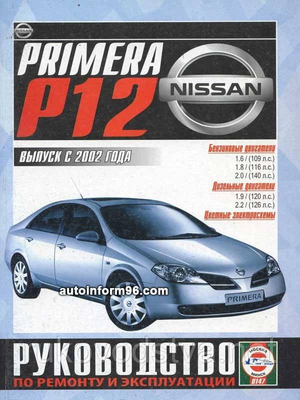 инструкция по эксплуатации nissan primera p12