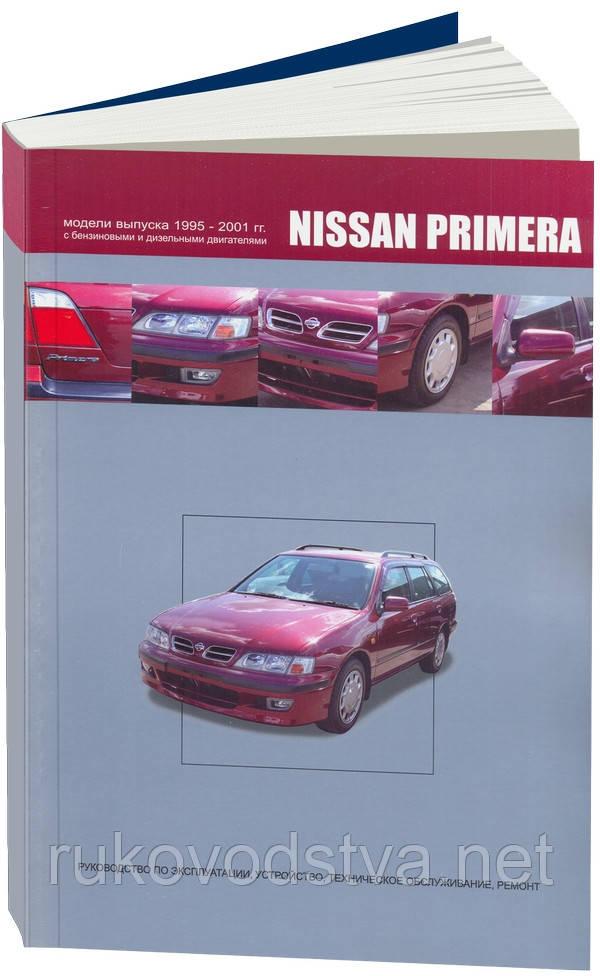 Книга Nissan Primera P11 Справочник по ремонту, обслуживанию и эксплуатации