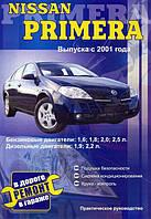 Nissan Primera P12 Руководство по ремонту, эксплуатации и техобслуживанию