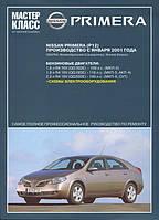 Nissan Primera P12 Инструкция по ремонту, руководство по эксплуатации