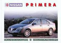 Nissan Primera P12 Инструкция по эксплуатации и техобслуживанию