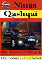 Nissan Qashqai Руководство по эксплуатации, ремонту и обслуживанию