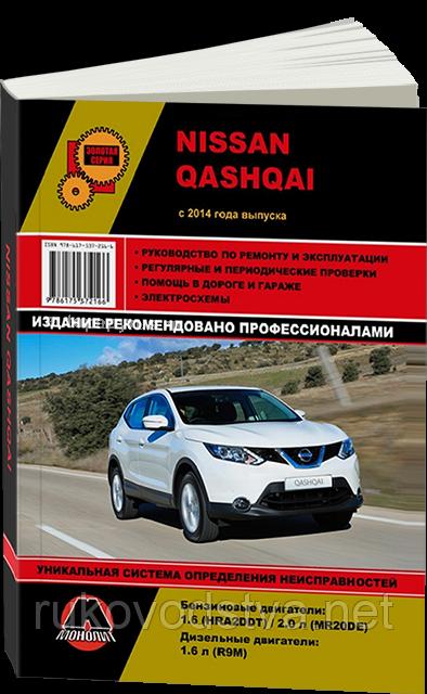 Книга Nissan Qashqai J11 c 2014 Руководство по эксплуатации, техобслуживанию, ремонту